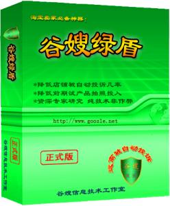 谷嫂绿盾V3.7.5 官方网站 谷嫂绿盾功能介绍及购买下载官网唯一入口--谷嫂网