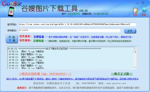 谷嫂图片下载工具V6.0  支持淘宝图片下载工具  天猫图片下载软件 阿里批量图片下载工具
